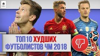 ТОП 10 худших футболистов ЧМ 2018