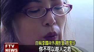周雪珍:李國祥曾怨妻子揮霍-民視新聞 thumbnail