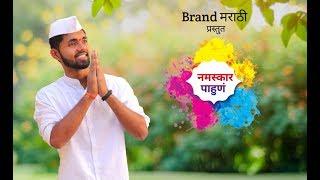 नमस्कार पाहूणं नवीन मराठी कार्यक्रम Namaskar Pahuna Teaser Brand Marathi