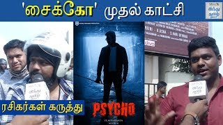 psycho-review-review-psycho-fdfs-psycho-public-opinion-hindu-tamil-thisai
