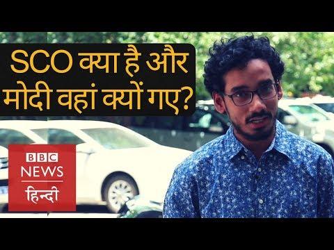 SCO या Shanghai Cooperation Organisation क्या है और Narendra Modi किसलिए Bishkek गए? (BBC Hindi)
