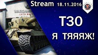 Т30(ИС-7) - СЕГОДНЯ БУДУТ БАБАХИ (боеукладок, надеюсь :D) / EviL_GrannY cтрим