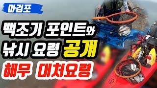 마검포 백조기낚시 포인트와 낚시방법 공개, 이영상 보시고 만쿨 하세요 / Kayak Fishing Korea