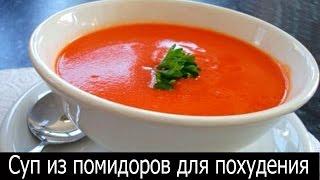 Страшный враг жира Суп из помидоров для похудения