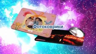 ФотоВсесвит - сувенирная продукция в Запорожье(, 2011-07-29T13:41:35.000Z)