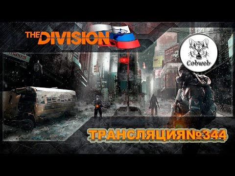 The Division | 1.6 | 2k 60Fps | Стрим со зрителями |