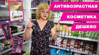 Бюджетная белорусская косметика анти-эйдж, цены