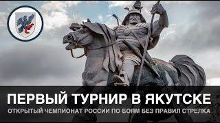 Стрелка в Якутске 17 июня 203 микрорайон. Пески.
