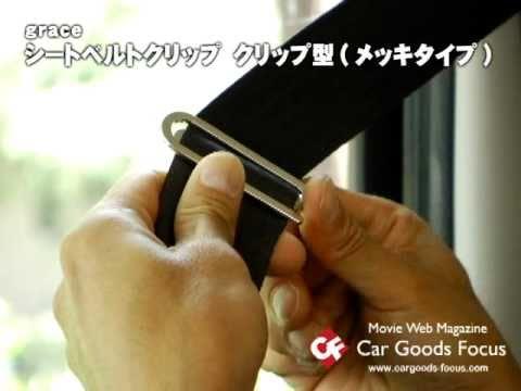 【CGF】grace シートベルトクリップ クリップ型(メッキタイプ) - YouTube
