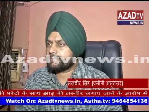amritsar case agasinst ashish khetan
