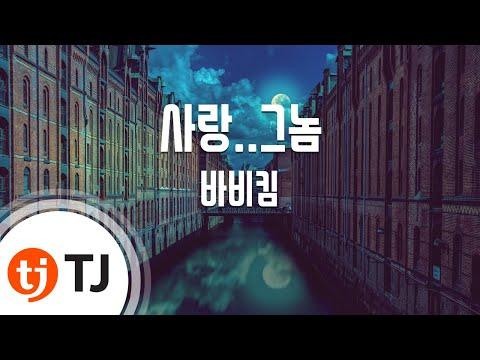 Love… That Guy 사랑..그놈_Bobby Kim 바비킴_TJ노래방 (Karaoke/lyrics/romanization/KOREAN)