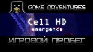 Игровой пробег - Cell HD: Emergence