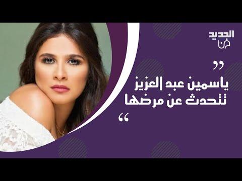 ياسمين عبد العزيز تتحدث عن مرضها الغامض لأول مرة ..مقطع فيديو أبكى الملايين !