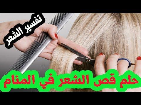 حلم قص الشعر للعزباء والحامل في المنام تفسير قص الشعر للبنت