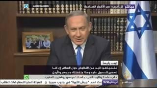 شاهد: نتنياهو يقول إنه سيمنع إيران من امتلاك سلاح نووي