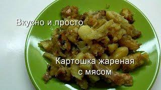 Вкусно и просто:  Картошка жаренная с мясом. Пошаговый рецепт с фото и видео.(Рецепт приготовления Жаренной картошки с мясом. Ингредиенты: Картошка – 1к, 200г., Свинина – 600г., Лук – 2шт,..., 2015-03-19T13:20:55.000Z)