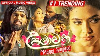Upamawak (උපමාවක්) Manej Sanjaya New Song   Official Music Video 2021