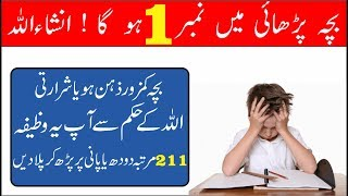 Muharram Ul Haram Ka Wazifa Children To Make Intelligent || Islamic Teacher TV