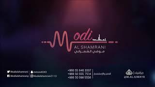 رجاوي/موضي الشمراني/ حصرياً / 2019 Modi al shamrani rajawi