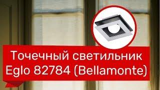 Точечный светильник EGLO 82784 (Bellamonte) обзор