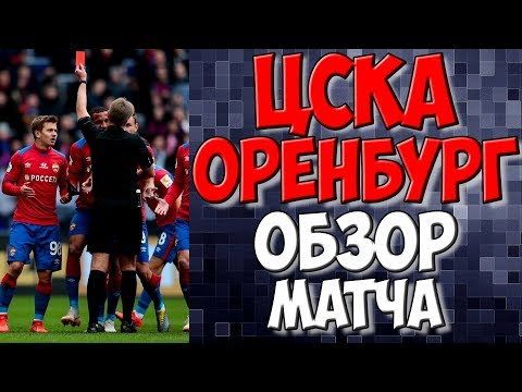 ЦСКА - Оренбург /Обзор матча / Марио Фернандес / Новости футбола сегодня