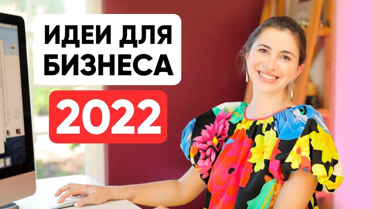9 бизнес-идей в 2021 (индустрии, которые будут расти - финансы, экономика креативности и др)