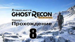 Tom Clancy's Ghost Recon Wildlands - Прохождение 8