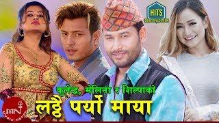 New Hits Song 2075 By Kulendra Bk, Melina Rai, Shilpa Pokhrel & Puspal Khadka