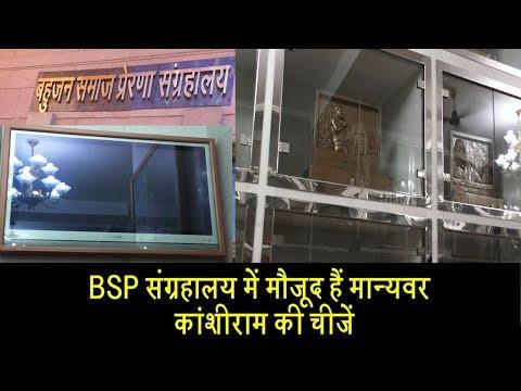 BSP संग्रहालय में है कांशीरामजी का सामान, आप भी देखिए| Kanshiram's Pen and Cycle| Dalit Dastak