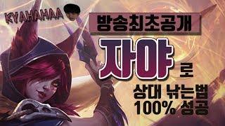 [캬하하]자야로 상대 낚는법!! 잘 따라하면 100%성공합니다!!