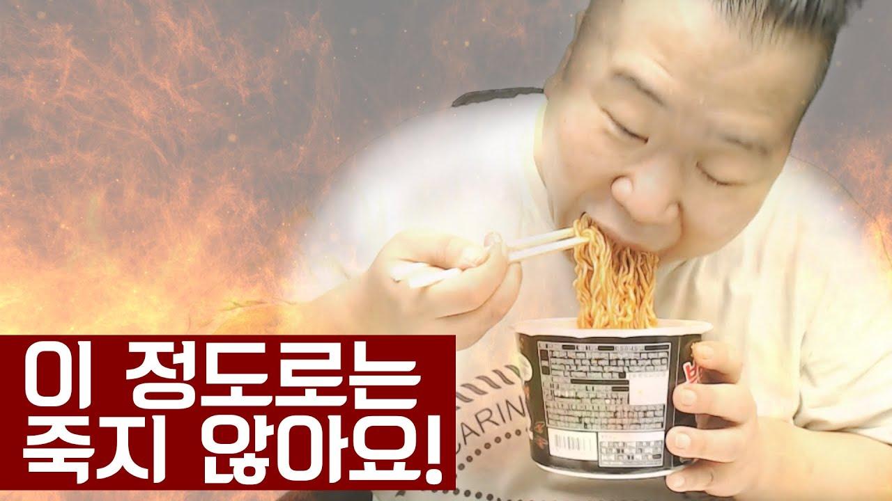 불닭 볶음면 (컵라면) - Korean Hot Spicy Noodles - Buldak Bokkeum Myeon