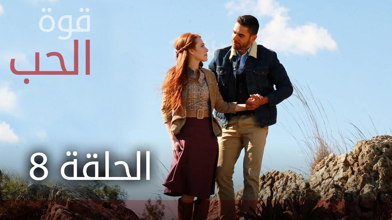 مسلسل قوة الحب | الحلقة 8 | atv عربي | Sevdam alabora