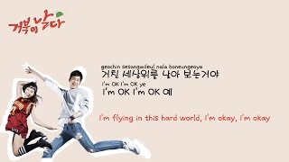 Video [Sassy Go Go OST] Turtles Fly 거북이 날다 Lyrics (Eng,Rom,Han) download MP3, 3GP, MP4, WEBM, AVI, FLV Maret 2018