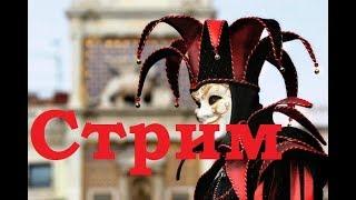 Классики Ужасов TV Стрим №17 Трикстеры