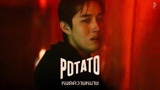 """เพลงของคนแพ้ MV """"หมดความหมาย"""" - POTATO ชมพร้อมกัน 23.04.21"""