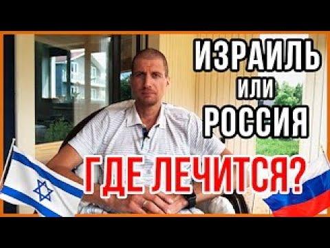Где лучше лечить рак?  В России или в Израиле? Сколько стоит лечение онкологии в Израиле.