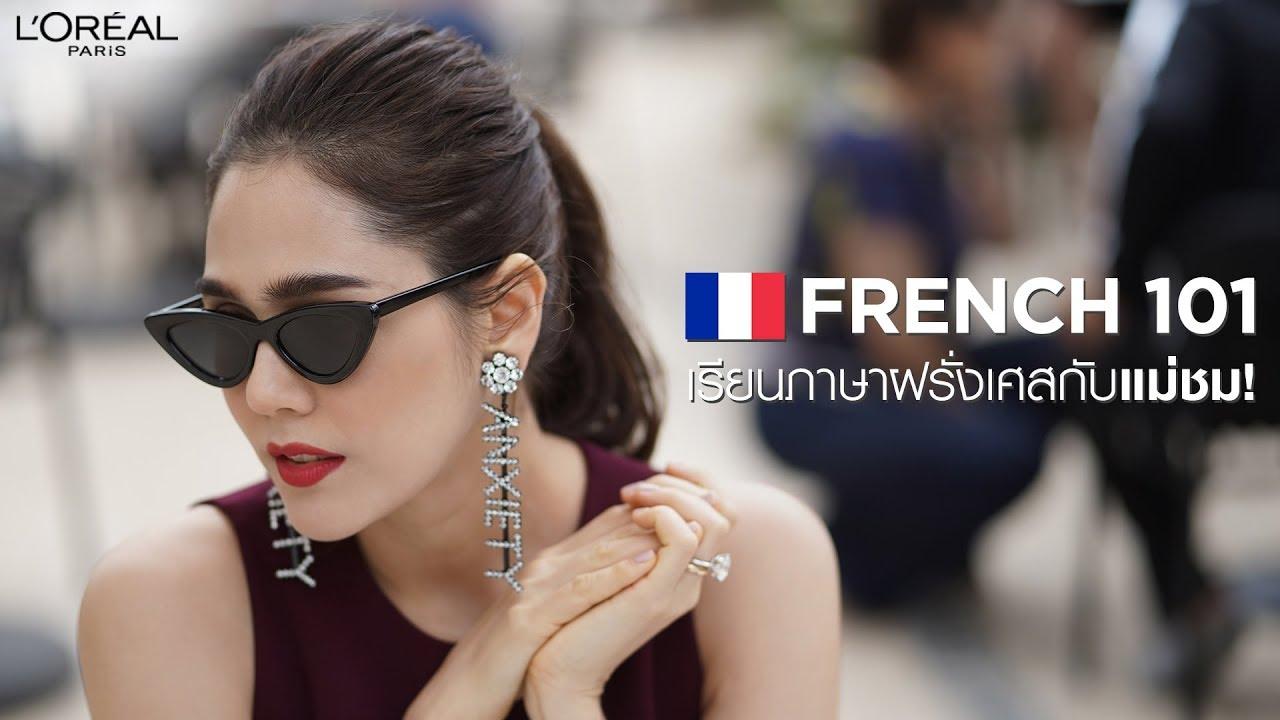 CANNES 2018: FRENCH 101 เรียนภาษาฝรั่งเศสกับแม่ชม