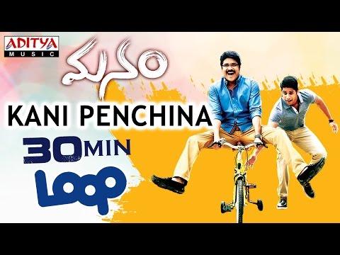 Kani Penchina Ma Ammake ★ 30 Mins Loop ★ Manam Movie    Nagarjuna, Naga Chaitanya,Samantha