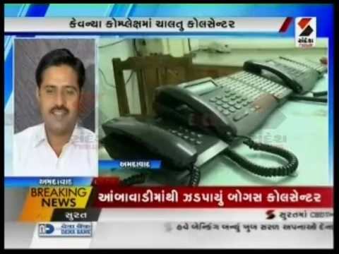 illegal call center caught from Ahmedabad ॥ Sandesh News