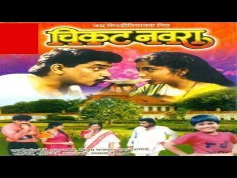 Chikat Navra   Laxmikant Berde, Jaywant Wadkar  Laxmikant Berde Marathi Movie  Marathi Comedy Movie