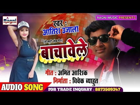 Atish Ujala New Bhojpuri Hit Song 2019 - बाचावेले - Latest Song - Ragni Music