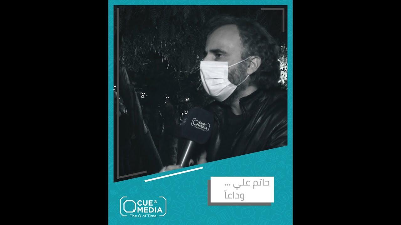 بهذه الكلمات إياد الريماوي يرثي رحيل المخرج حاتم علي