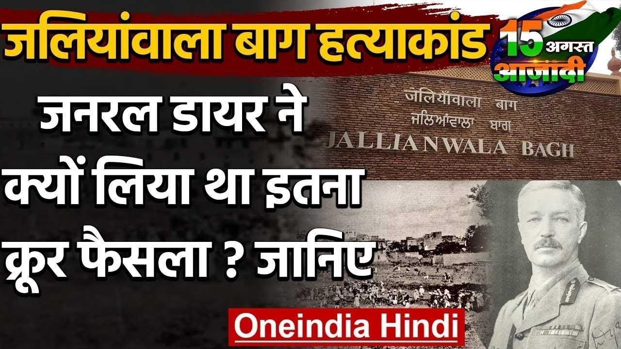 Independence day 2020: General Dyer ने Jallianwala Bagh जैसा क्रूर फैसला क्यों लिया | वनइंडिया हिंदी