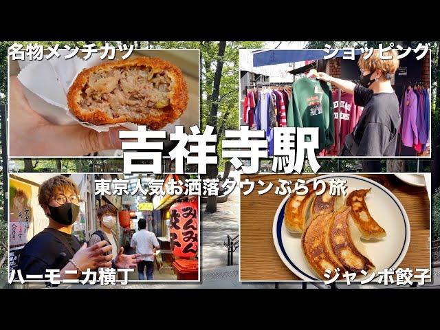 【吉祥寺駅】住みたい街ランキング上位のお洒落タウンで美味しいグルメ旅!【食べ歩き】