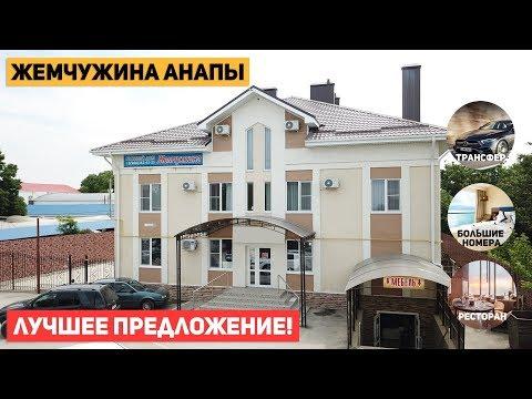 Лучшее предложение жилья в Анапе!