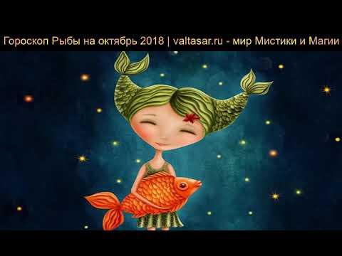 На данной странице представлен общий гороскоп для рыб на октябрь года.
