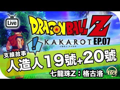 【爆機後】EP.07 七龍珠Z:卡卡洛特 | DRAGON BALL Z: KAKAROT | 粵語