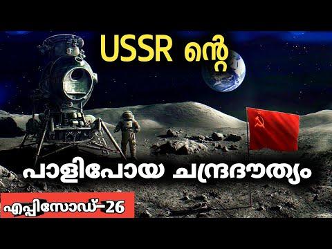 why-russia-not-land-man-on-moon റഷ്യ-മനുഷ്യനെ-ചന്ദ്രനിൽ-ഇറക്കിയോ malayalam 