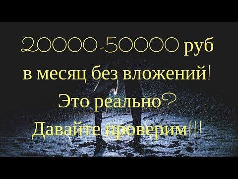 20000 руб - 50000 руб без вложений в месяц! Как достигнуть и пойти дальше?