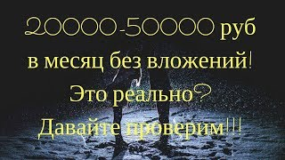 Cytus - вывел 30837 рублей за неделю!! Закинул еще 20000 рублей. Быстрый заработок в интернете